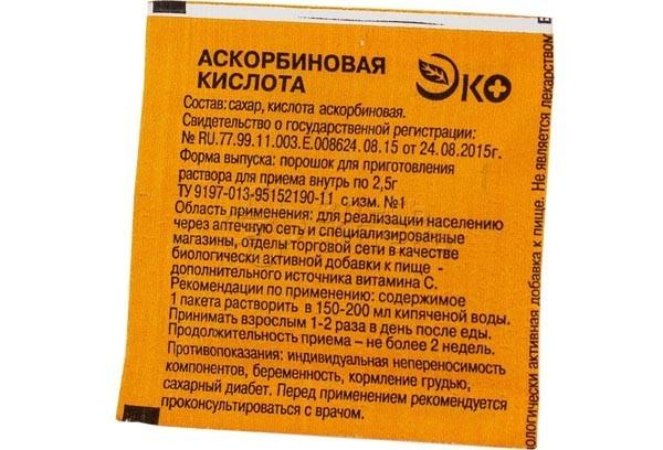 Аскорбиновая к-та 2,5г пор 1БАД