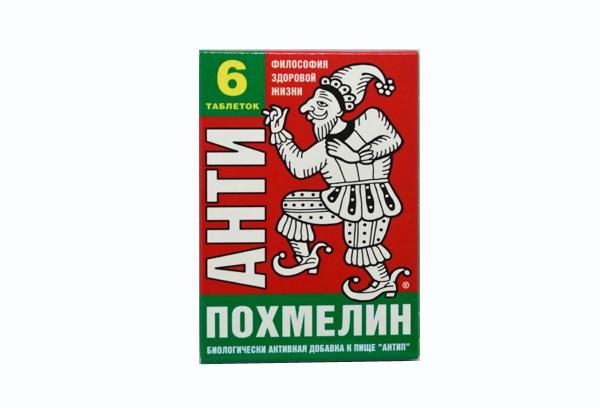 Антипохмелин тбл 6 БАД